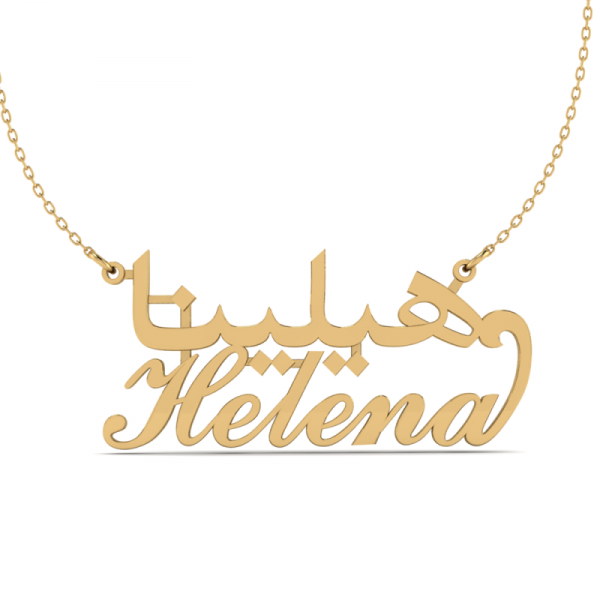 Tips To Gold And Silver Personalised Arabic Necklace Handcrafted In Name Shape