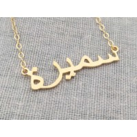 18ct Yellow Gold Arabic Name Necklace Super Thickness