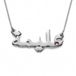 Silver Swarovski Crystal Arabic Name Necklace