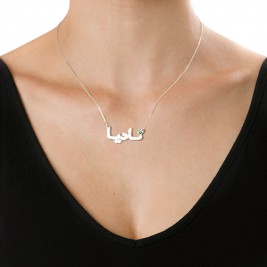 Silver Swarovski Crystal Arabic Name Necklace
