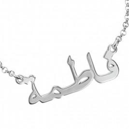 Sterling Silver Arabic Name Bracelet / Anklet