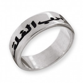 Sterling Silver Arabic Ring