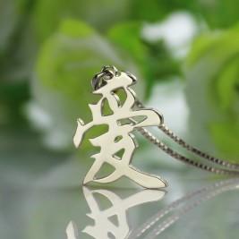 Custom Chinese/Japanese Kanji Pendant Necklace Silver